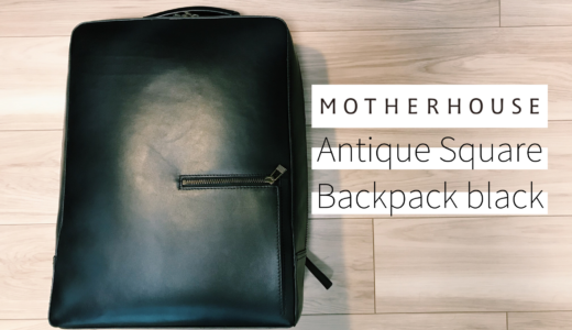 【MOTHERHOUSE Antique Square Backpack】レザーでアンティーク加工にデザインされたスリムなバックパック!