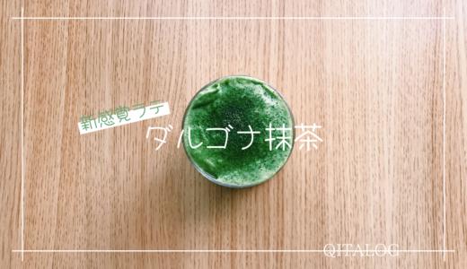 【ダルゴナ抹茶】お手軽に作れちゃう新感覚ラテ、ダルゴナ抹茶。