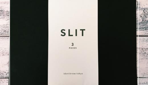 【SLIT】A4用紙を差し込めばすぐに冊子になる革新的なミニマルファイル。