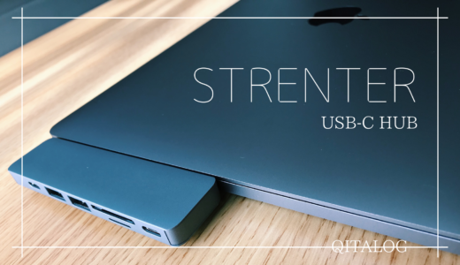 【STRENTER USB-C hub】コスパ最強!MacBook Pro/Airに最適なUSB-C hub。