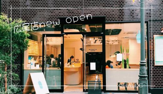 【Blue Bottle Coffee】話題のコーヒーペールエールを広尾の新店舗で。