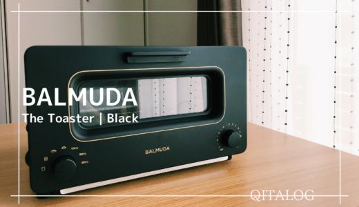 【BALMUDA The Toaster】感動の香りと食感を実現するトースター!