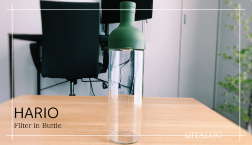【HARIO Filter In Buttle】暑い夏にぴったりな水出し紅茶!