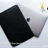 【drip】熟成レザーを贅沢に味わうMacbookケース。