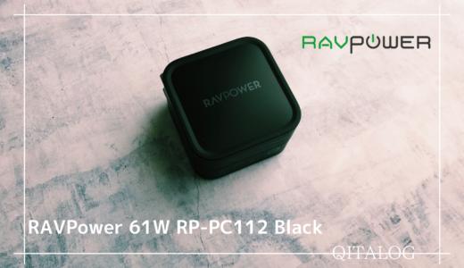 【RAVPower RP-PC112 】世界最小最軽量クラス、USB-C急速充電器!