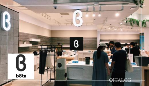 【ベータ(b8ta) in 新宿】体験を売る店舗「ベータ」が日本に上陸!様々な革新的なアイテムが体験できる新感覚ストアOPEN!