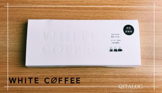 【WHITE COFFEE】好きなコーヒー