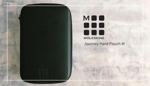【Moleskine Journey Hard Pouch M】カメラもバッテリーなど普段の持ち運びにピッタリなガジェットポーチ!