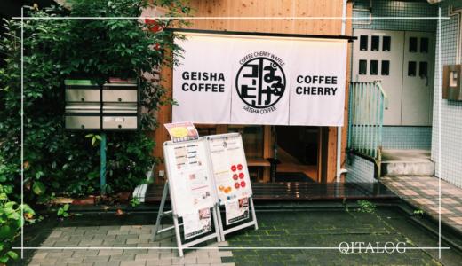 【ぱるけコーヒー in 吉祥寺】幻のコーヒーゲイシャ専門店「ぱるけコーヒー」!