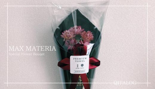 【MAX MATERIA Special Flower Bouqet】大切な人へのプレゼントにピッタリな花束フェイスタオル。