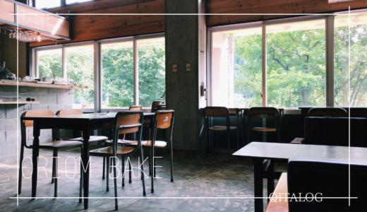 【ORION BAKE】旧保育所をリノベーション。福井県の山間に自然豊かな憩いのカフェ。