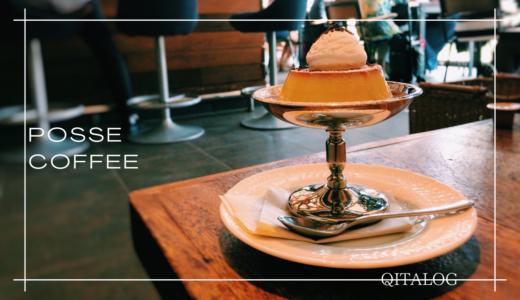 【POSSE COFFEE】三國の港町にひっそり構える海街カフェ。