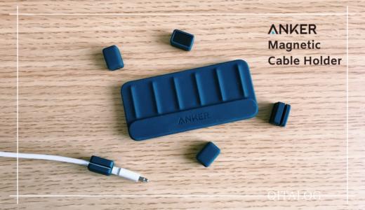 【Anker Magnetic Cable Holder】付け替え簡単マグネットケーブルホルダー。コレでデスク周りも綺麗に整理整頓!!
