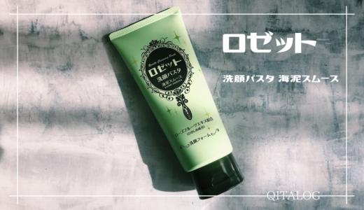 【ロゼット 洗顔パスタ 海泥スムース】キメ細かい豊かな泡だちと、心地よい洗い上がり。