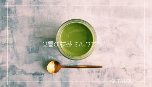 【2層の抹茶ミルクプリン】失敗しない抹茶プリン。簡単で美味しく作れるおうちプリン!