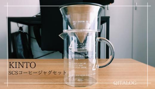 【KINTO SCSコーヒージャグセット】誰でも簡単にハンドドリップが楽しめるガラス製ジャグセット。