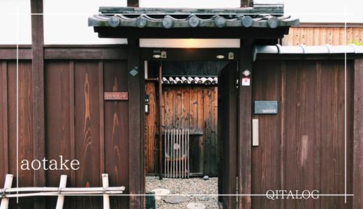 【aotake】京都七条に構える築100年越えの京町家の風情たっぷりなクラッシックカフェ。