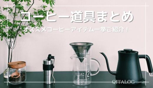 【ハンドドリップ】初心者でも簡単に使えるハンドドリップアイテム一挙ご紹介!