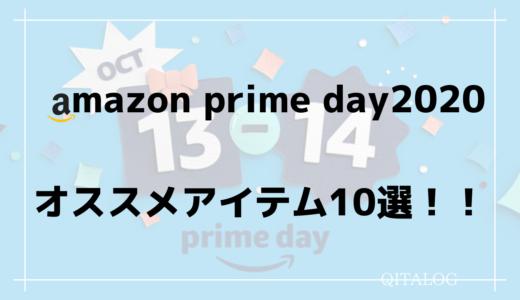 【Amazon PrimeDay 2020】オススメアイテム10選!素敵なアイテムが手に入るビッグチャンス!
