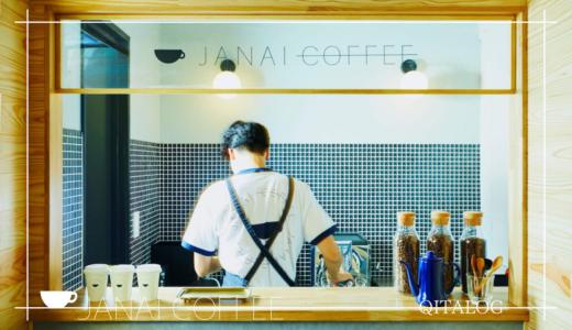 【JANAI COFFEE】謎を解かないと入れない秘密カフェ。