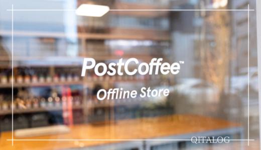 【Post Coffee Offline Store】目黒の公式ストアで自分だけのオリジナルコーヒボックス作りを。