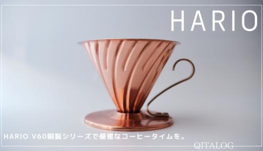 【HARIO V60】毎日のコーヒータイムを優雅に楽しむ銅製シリーズドリッパー。
