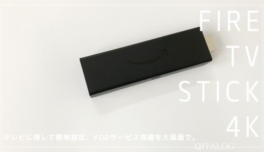 【fire TV stick 4K】テレビに挿して簡単設定、VODサービス視聴を大画面で。