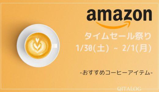 【2021年】Amazon タイムセール祭りのおすすめコーヒーアイテム
