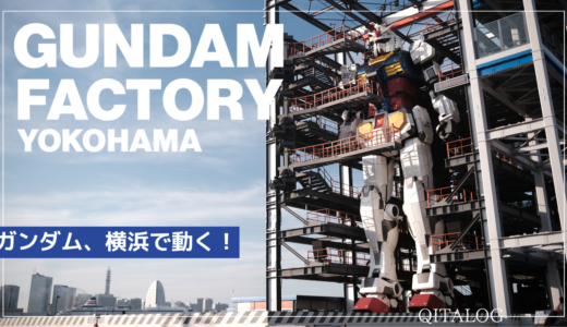 【GUNDAM FACTORY YOKOHAMA】実物大の動くガンダム。