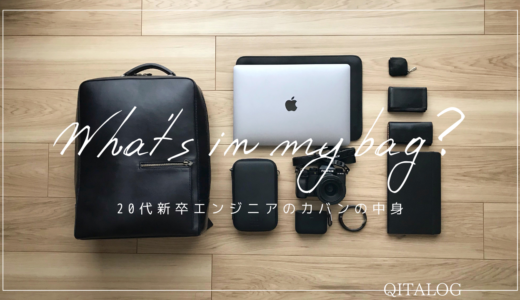 【What's in my bag?】僕のカバンの中身