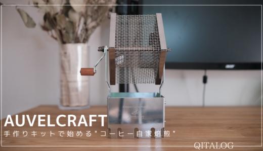 【アウベルクラフト 遠赤コーヒー焙煎キット】手作りキットで始めるコーヒー自家焙煎