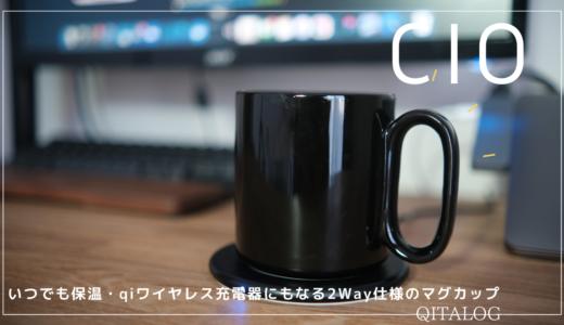 【CIO 2Way マグウォーマー】いつでも保温、qiワイヤレス充電器にもなる2Way仕様のマグカップ