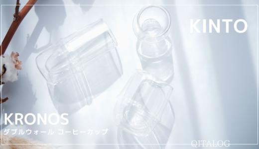 【KRONOS ダブルウォール コーヒーカップ】KINTOの浮遊感を楽しむオシャレなコーヒーカップ。
