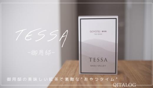 【TESSA-御用邸-】柑橘の香りが爽やかに漂う素敵な紅茶
