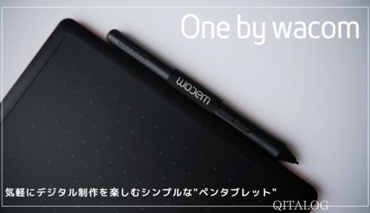 【One by wacom】気軽にデジタル制作を楽しむシンプルなペンタブレット