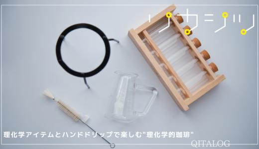 """【リカシツ】理化学アイテムとハンドドリップで楽しむ""""理化学的珈琲"""""""
