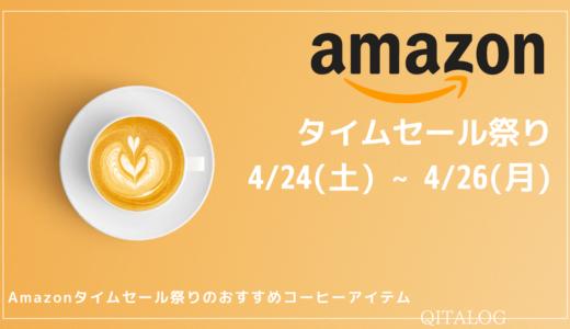【2021】4/24〜4/26 の63時間限定 Amazonタイムセール祭りのおすすめコーヒーアイテム