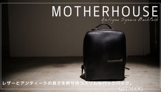 【MOTHERHOUSE Antique Square Backpack】レザーとアンティークの良さを併せ持つスリムなバックパック。