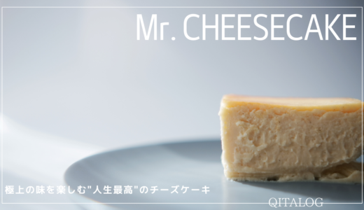 "【Mr. CHEESECAKE】極上の味を楽しむ""人生最高""のチーズケーキ。"