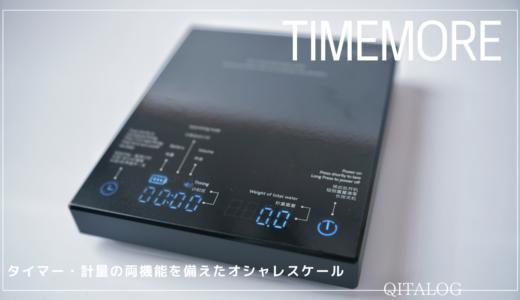 【Timemore】タイマー・計量の両機能を備えたオシャレスケール