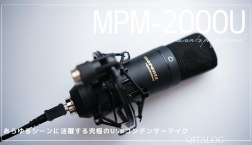 【MPM-2000U marantz professional】あらゆるシーンに活躍する究極のUSBコンデンサーマイク。