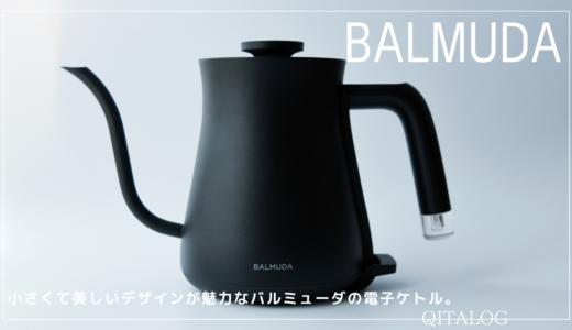 【BALMUDA The Pot】小さくて美しいデザインが魅力なバルミューダの電子ケトル。