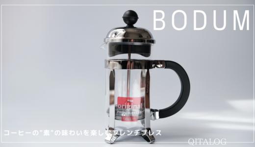 "【bodum】コーヒーの""素""の味わいを楽しむフレンチプレス"