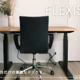 【FLEXISPOT】自作の天板で自分だけの素敵なデスクを。