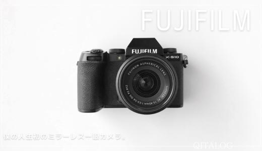 【FUJIFILM X-S10】僕の人生初のミラーレス一眼カメラ。