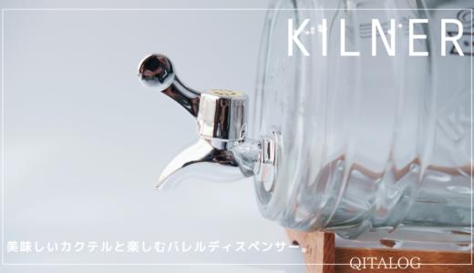 【KILNER】美味しいカクテルと楽しむバレルディスペンサー。