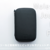 【Moleskine Journey Hard Pouch M】カメラ・バッテリーなど普段持ちにピッタリなガジェットポーチ。