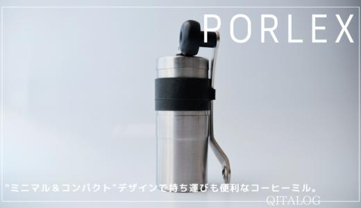"【PORLEX コーヒーミルⅡ mini】""ミニマル&コンパクト""デザインで持ち運びも便利なコーヒーミル。"