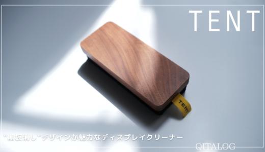 【TENT】黒板消しデザインが魅力なディスプレイクリーナー。