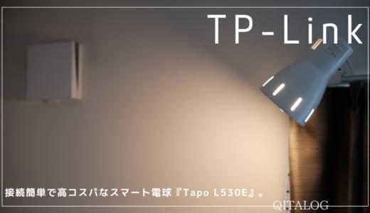 【TP-Link】接続簡単で高コスパなスマート電球『Tapo L530E』。